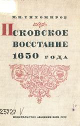 Псковское восстание 1650 года
