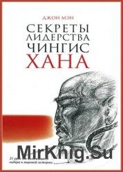 Секреты лидерства Чингисхана