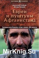 Евреи и пуштуны Афганистана. Пропавшие колена Израилевы: история, политика  ...