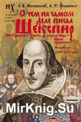 О чём на самом деле писал Шекспир