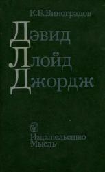Дэвид Ллойд Джордж