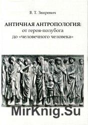 Античная антропология: от героя-полубога до «человечного человека»