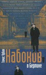 Набоков в Берлине