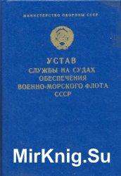Устав службы на судах обеспечения Военно-Морского Флота СССР