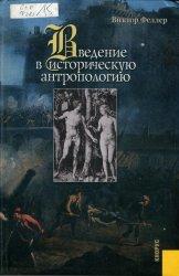 Введение в историческую антропологию. Опыт решения логической проблемы фило ...