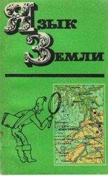 Язык Земли: О местных географических названиях Западной Сибири