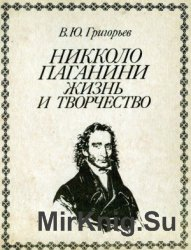 Никколо Паганини. Жизнь и творчество