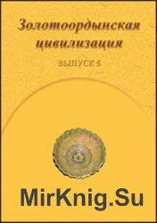 Золотоордынская цивилизация. Вып. 5