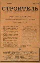 Строитель. Вестник архитектуры, домовладения и санитарного зодчества. №№1-2 ...