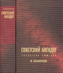 Советский анекдот (Указатель сюжетов)