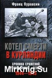 Котел смерти в Курляндии. Хроника сражений группы армий Север (1944-1945)