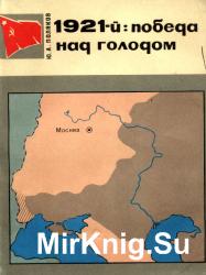 1921-й: победа над голодом