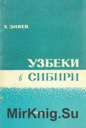 Узбеки в Сибири (XVII - XIX вв.)