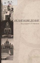 Религиоведение: библиография российских изданий (1990-2002)
