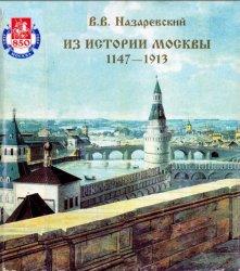 Из истории Москвы 1147-1913 Иллюстрированные очерки