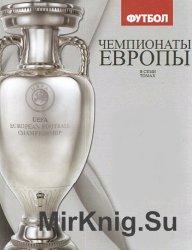 Футбол. Чемпионаты Европы. В 7 томах