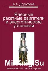 Ядерные ракетные двигатели и энергетические установки