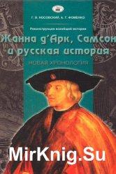 Жанна д'Арк, Самсон и русская история. Новая хронология