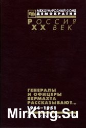 Генералы и офицеры вермахта рассказывают... Документы из следственных дел немецких военнопленных (1944-1951)