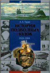 История подводных лодок 1624-1904