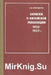 Записки о китайской революции. 1925-1927 гг.