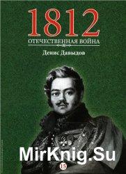 1812. Отечественная война. № 15. Денис Давыдов