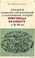 Очерки социально-экономической и политической истории Новгорода Великого в  ...