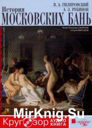 История московских бань (аудиокнига)