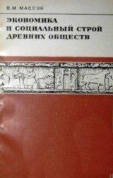 Экономика и социальный строй древних обществ (в свете данных археологии)