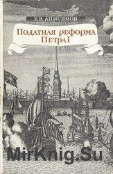 Податная реформа Петра I. Введение подушной подати в России 1719-1728 гг.