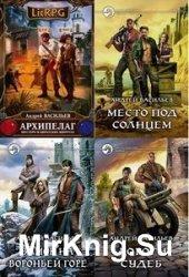 Андрей Васильев. Сборник произведений 21 книга