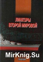 Линкоры Второй мировой. Иллюстрированная энциклопедия