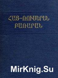 Армянско-русский словарь