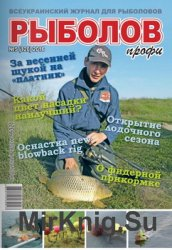 Рыболов Профи  №5 2016