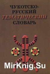 Чукотско-русский тематический словарь