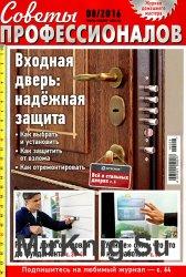 Советы профессионалов № 8 2016