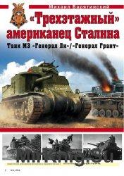 «Трехэтажный» американец Сталина. Танк М3 «Генерал Ли» «Генерал Грант»