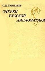 Очерки русской дипломатики