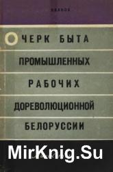 Очерк быта промышленных рабочих дореволюционной Белоруссии