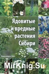 Ядовитые и вредные растения Сибири