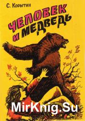 Человек и медведь