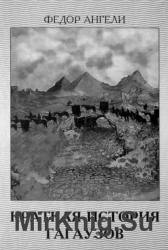 Краткая история гагаузов