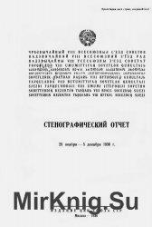 Чрезвычайный VIII Всесоюзный Съезд Советов. Стенографический отчет. 25 нояб ...
