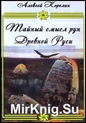 Тайный смысл рун Древней Руси