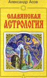 Славянская астрология