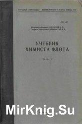 Учебник химиста флота (в 2-х частях)