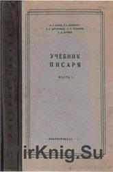Учебник писаря. ч.1