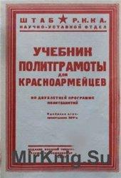 Учебник политграмоты для красноармейцев по двухлетней программе политзанятий