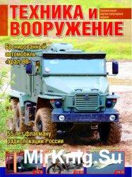 Техника и вооружение №7 2014