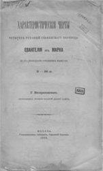 Характеристические черты четырех редакций славянского перевода Евангелия от ...